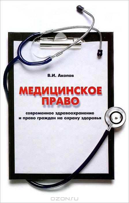 издательство юрист медицинское право