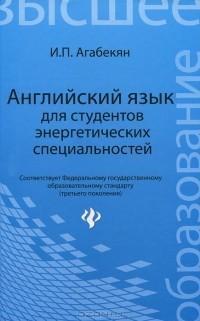 И П Агабекян 16 Издание Гдз