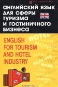 В. А. Бейзеров - Английский язык для сферы туризма и гостиничного бизнеса / English for Tourism and Hotel Industry