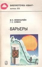 М. Е. Левинштейн, Г. С. Симин - Барьеры