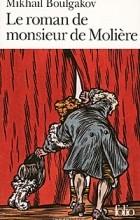 Mikhail Boulgakov - Le roman de monsieur de Moliere