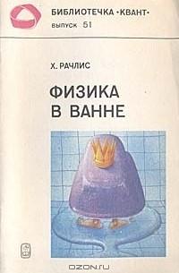 РАЧЛИС ФИЗИКА В ВАННЕ 1986 ТОРРЕНТ СКАЧАТЬ БЕСПЛАТНО