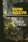 Карин Фоссум - Не бойся волков
