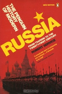 Роберт Сервис - The Penguin History of Modern Russia: From Tsarism to the Twenty-First Century