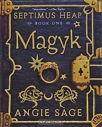 Энджи Сэйдж - Septimus Heap: Book One: Magyk
