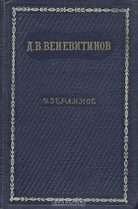 Д. В. Веневитинов - Д. В. Веневитинов. Избранное