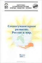 В. В. Бушуев, В. С. Голубев, В. П. Зволинский, А. М. Тарко — Социогуманитарное развитие. Россия и мир