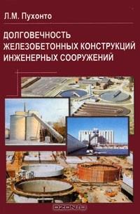 Железобетонные конструкции инженерных сооружений завод жби гулькевичи сайт