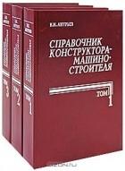 В. И. Анурьев - Справочник конструктора-машиностроителя (комплект из 3 книг)
