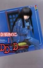 Насу Киноко - Decoration Disorder Disconnection. Том 1