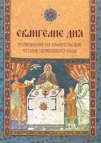 - Евангелие дня. Толкования на Евангельские чтения церковного года