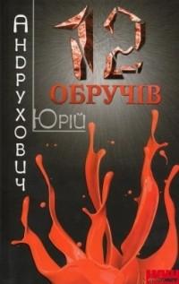 Юрій Андрухович - Дванадцять обручів