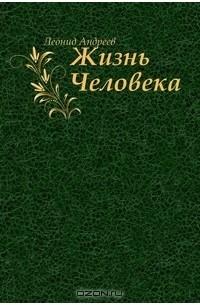 Леонид Андреев - Жизнь Человека