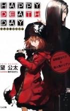 Нодзоми Кота - Счастливого дня смерти. Том I