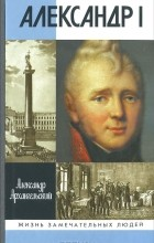 Александр Архангельский - Александр I