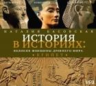 Наталия Басовская - История в историях. Великие женщины древнего мира. Египет (аудиокнига MP3)