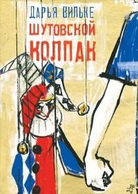 Дарья Вильке - Шутовской колпак
