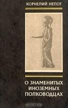 Корнелий Непот - О знаменитых иноземных полководцах