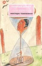 Георгий Гамов - Приключения Мистера Томпкинса