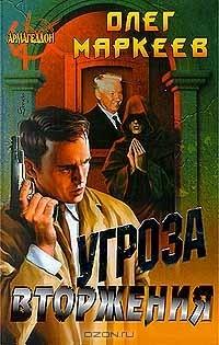 Олег Маркеев - Угроза вторжения