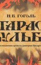 Н. В. Гоголь - Тарас Бульба