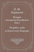 Н. М. Карамзин - История государства Российского. В двенадцати томах. Том 1