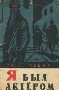 Константин Федин - Я был актером