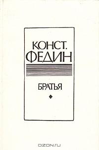 Константин Федин - Братья