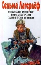 Сельма Лагерлеф - Удивительное путешествие Нильса Хольгерссона с дикими гусями по Швеции. В двух томах. Том 1