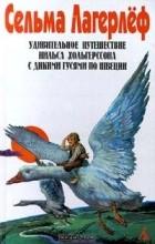 Сельма Лагерлеф - Удивительное путешествие Нильса Хольгерссона с дикими гусями по Швеции. В двух томах. Том 2