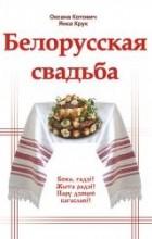 Оксана Котович, Иван Крук - Белорусская свадьба в пространстве традиционной культуры