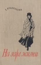 Елизавета Водовозова - На заре жизни