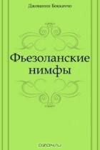 Джованни Боккаччо - Фьезоланские нимфы