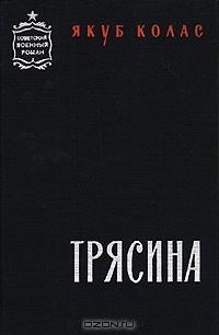 Якуб Колас - Трясина