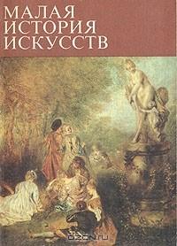 - Малая история искусств. Искусство XVIII века