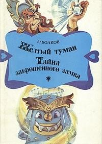А. Волков - Желтый туман. Тайна заброшенного замка (сборник)