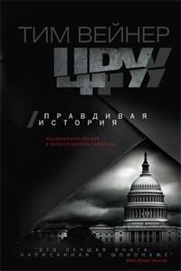 Тим Вейнер - ЦРУ. Правдивая история