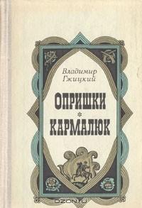 Владимир Гжицкий - Опришки. Кармалюк
