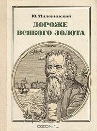 Ю. Малевинский - Дороже всякого золота: Кулибин