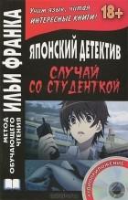 Миса Ямамура - Японский детектив. Случай со студенткой (+ CD)