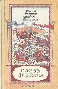 """اشک توران"" نوشته: رحیم اسنف و آناتولی شالاشف"