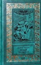Ренар Морис - Новый Прометей (сборник)