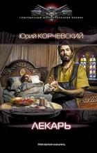 Юрий Корчевский - Лекарь