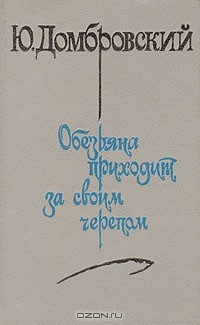 Домбровский ю 978-5-98697-147-6