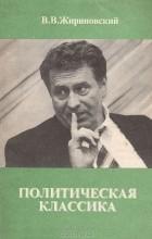В. В. Жириновский - Политическая классика