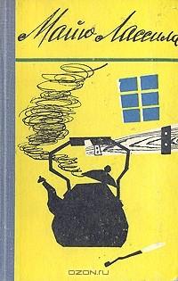 Майю Лассила - За спичками. Манассе Яппинен. Сверхумный. Воскресший из мертвых (сборник)