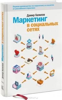 Дамир Халилов — Маркетинг в социальных сетях