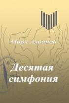Марк Алданов — Десятая симфония