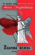 Анна Старобинец - Икарова железа. Книга метаморфоз (сборник)