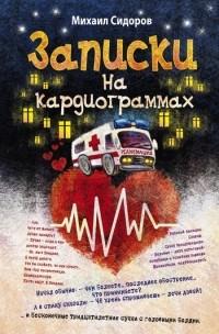 Михаил Сидоров - Записки на кардиограммах. Остановка в пути